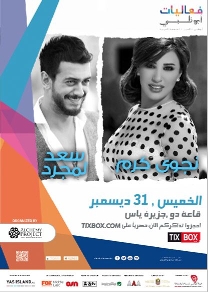 Meet Najwa Karam and Saad Lmjarred in Abu Dhabi on New Year's Eve
