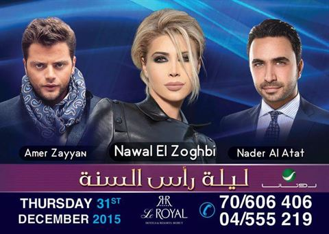 Nawal ElZoghbi, Nader Atat, Amer Zayyan 2016 New Year's Eve Concert details
