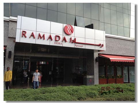 الصورة 13990 بتاريخ 19 ديسمبر 2015 - فنادق رمادا حول العالم