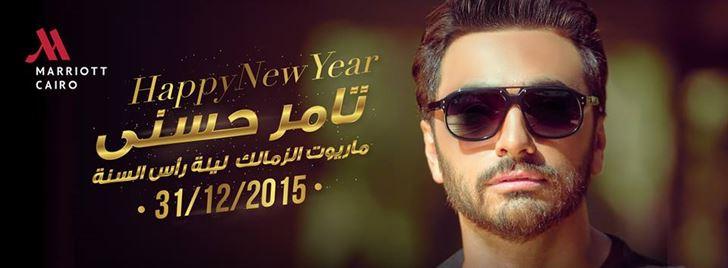 تفاصيل حفلة النجم تامر حسني ليلة رأس السنة 2016