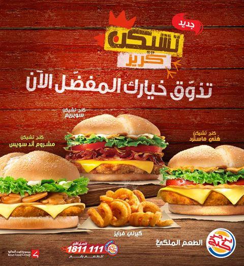 Burger King Chicken Craze burgers details