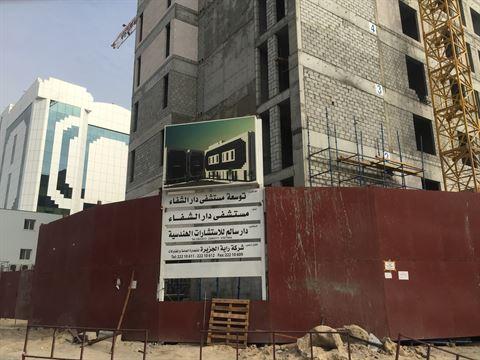 بالصور ... مشروع توسعة مستشفى دار الشفاء