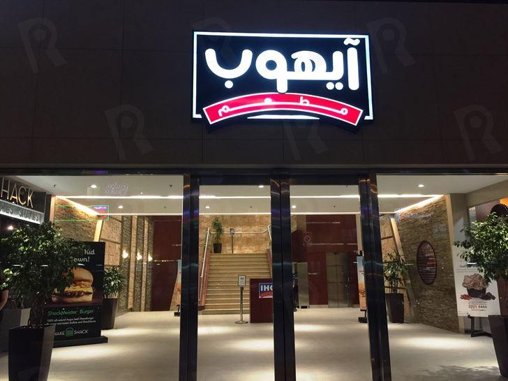 مدخل مطعم اي هوب فرع الجابرية