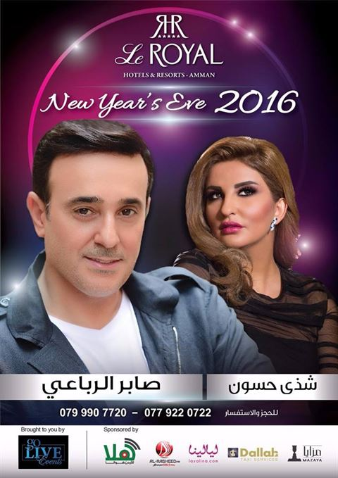 صابر الرباعي وشذى حسون معا في الأردن ليلة رأس السنة