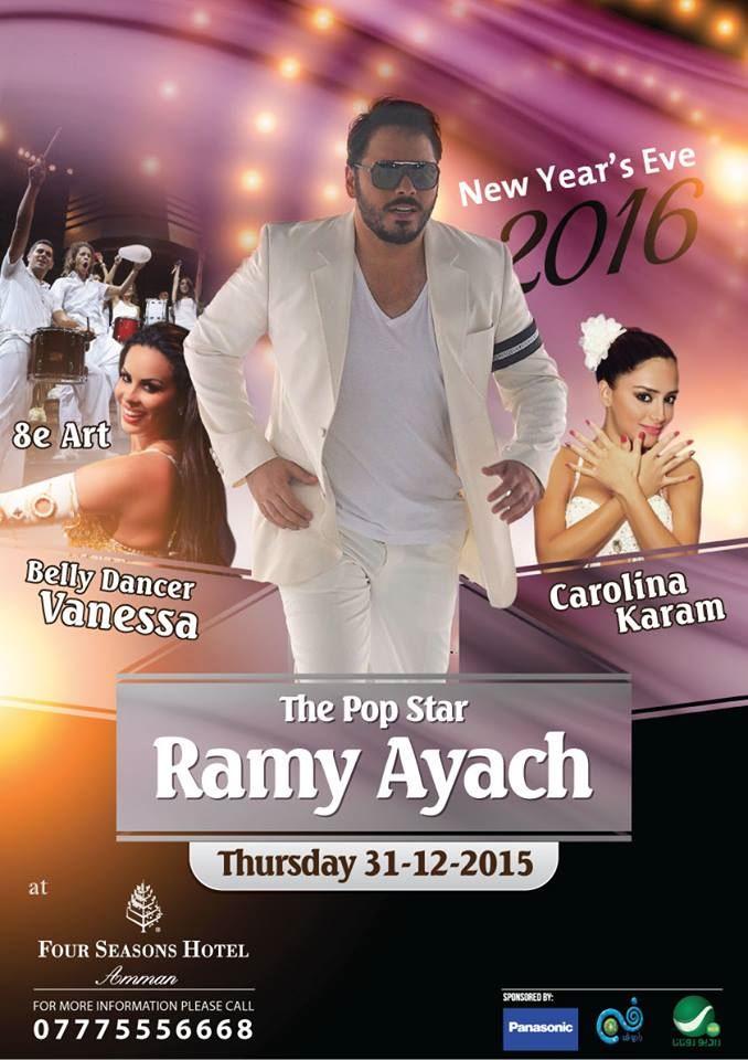 تفاصيل حفلة رامي عياش في الأردن ليلة رأس السنة 2016