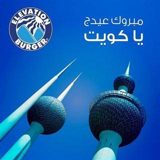 بالصور ... معايدات بعض المطاعم والمقاهي للكويت بمناسبة الاعياد الوطنية
