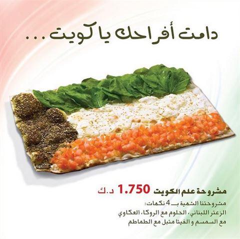 مشروحة علم الكويت من فرن منقوشة بمناسبة الاعياد الوطنية