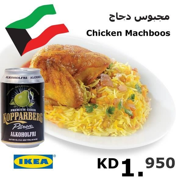 Enjoy the Chicken Machboos meal at IKEA throughout February