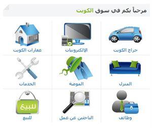 أكثر السلع التي يبحث عنها الكويتيون عبر الإنترنت