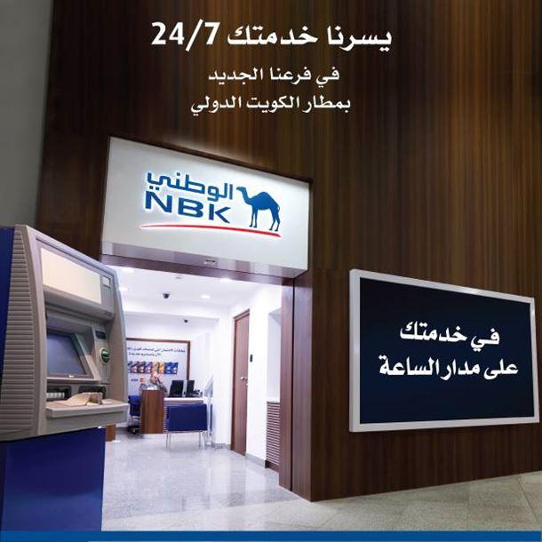فرع جديد لبنك الكويت الوطني 24/7 في مطار الكويت الدولي