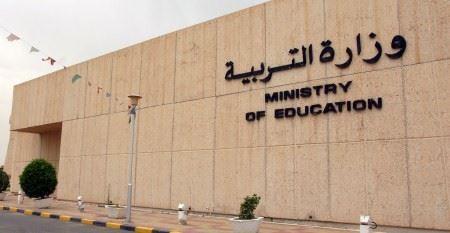 تاريخ نهاية العام الدراسي 2015 في الكويت