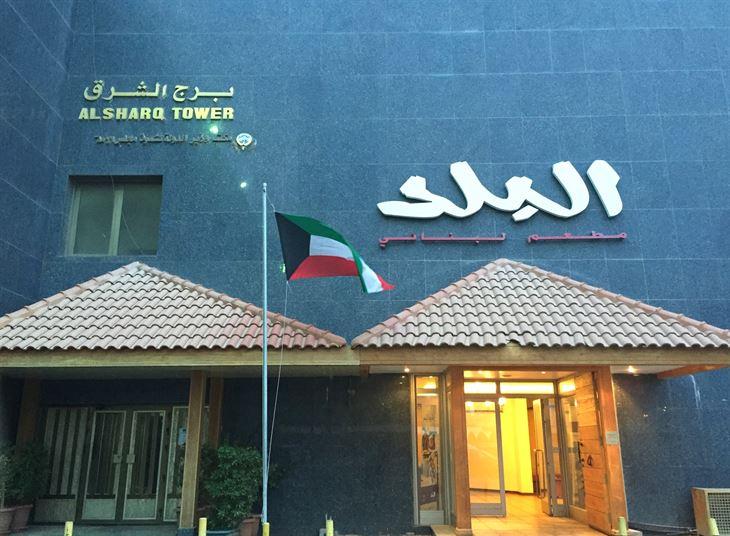 Al Balad restaurant entrance on the ground floor