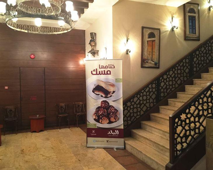 Entrance of Al Balad restaurant upstairs