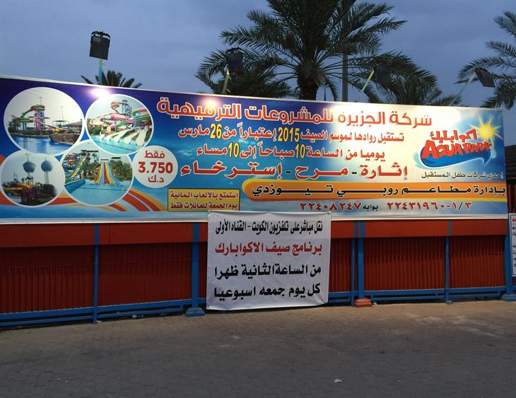 Is Aqua Park Kuwait for families only?