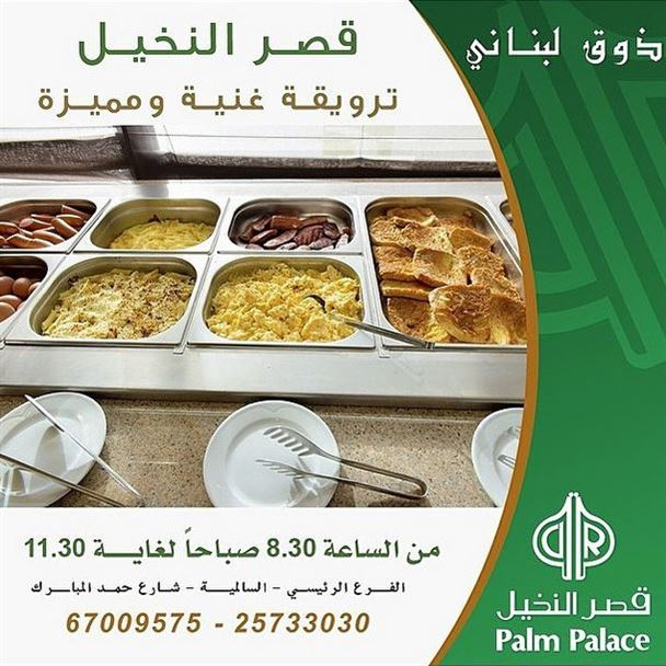 Breakfast Buffet at Palm Palace restaurant