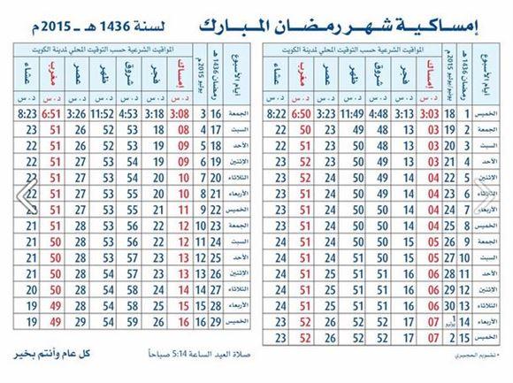 امساكية الكويت لرمضان 2015