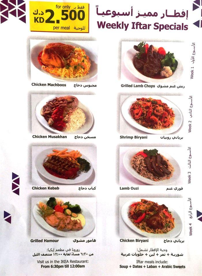 عرض افطار رمضان في مطعم ايكيا