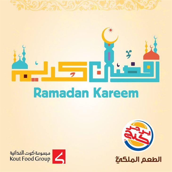 رمضان كريم من برجر كنج