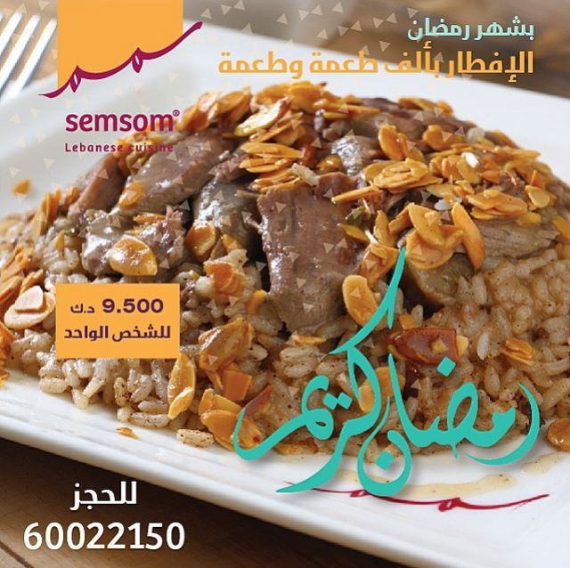 عرض افطار رمضان في مطعم سمسم