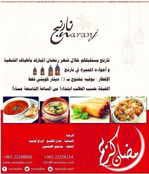 عرض افطار رمضان في مطعم نارنج
