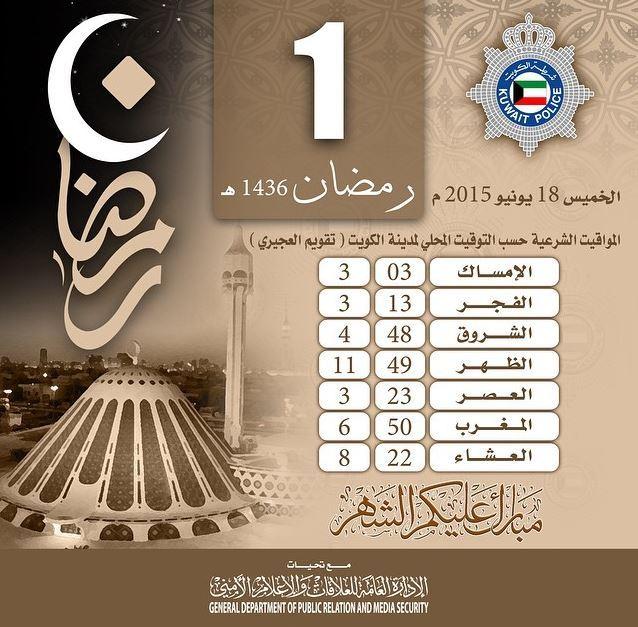 المواقيت الشرعية لـ 1 رمضان 1436 هـ في الكويت