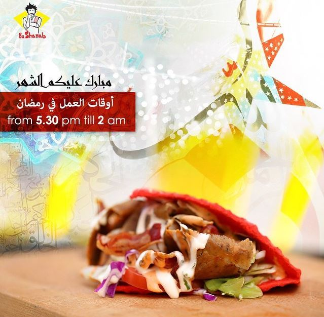 أوقات عمل مطعم بوشنب في رمضان