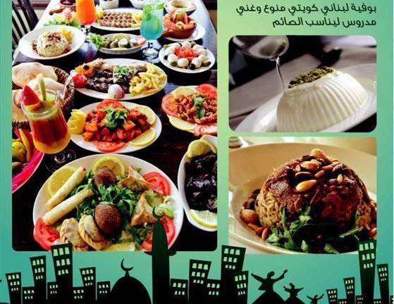 Abdel Wahab Restaurant Ramadan 2015 Iftar Offer