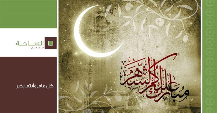 Ramadan Kareem - Assaha Restaurant