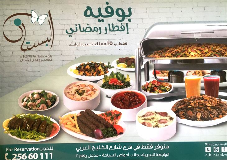 Al Bustan Restaurant Ramadan Iftar Offer