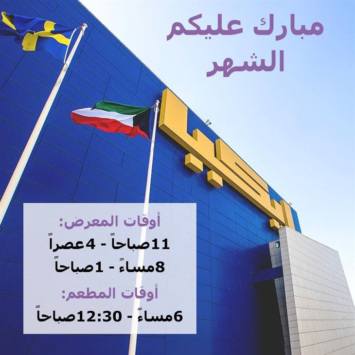 IKEA store and restaurant working hours in Ramadan 2015