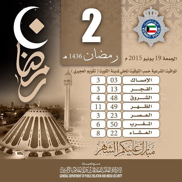 المواقيت الشرعية لـ 2 رمضان في الكويت