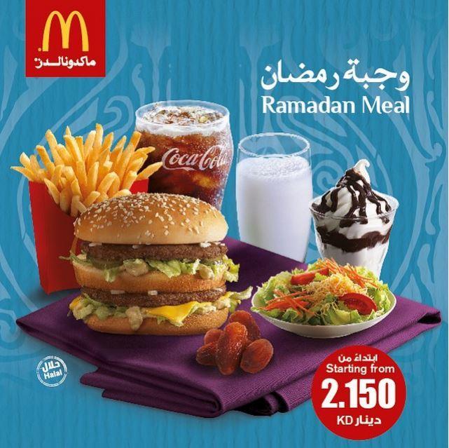 عرض افطار مطعم ماكدونالدز في رمضان