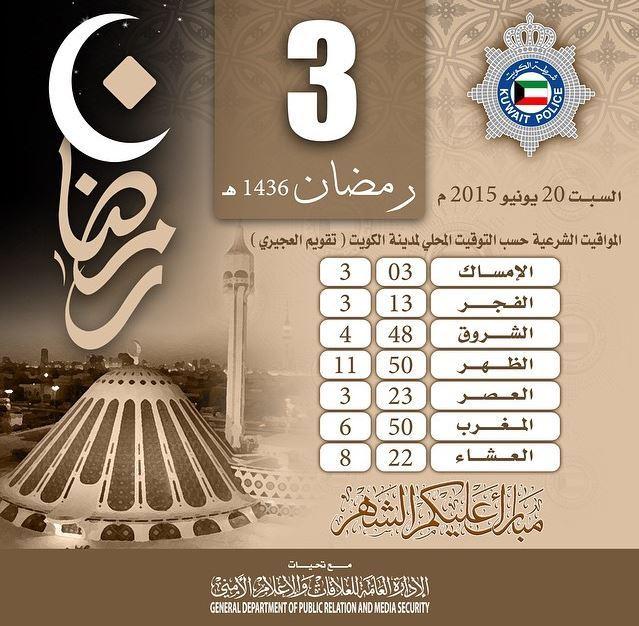 المواقيت الشرعية لـ 3 رمضان في الكويت
