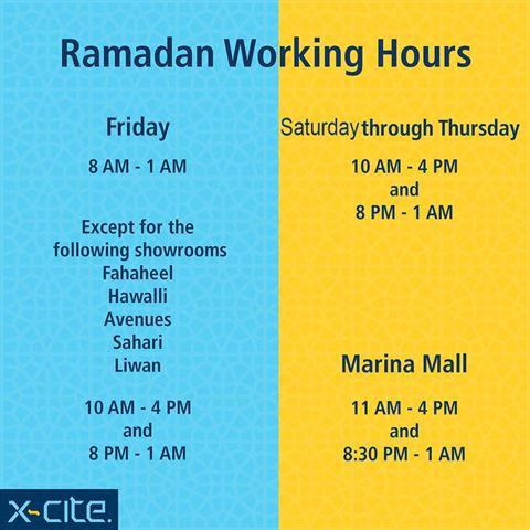 اوقات عمل اكس سايت الكترونيات الغانم خلال شهر رمضان