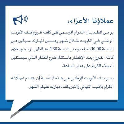 اوقات عمل البنك الوطني في رمضان