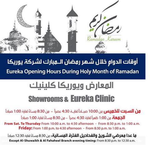 اوقات عمل يوريكا في شهر رمضان