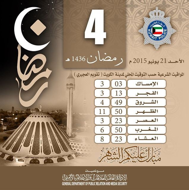 المواقيت الشرعية لـ 4 رمضان في الكويت