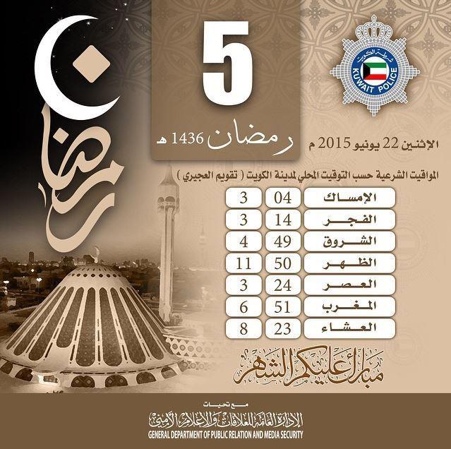المواقيت الشرعية لـ 5 رمضان في الكويت