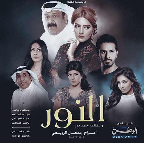 قصة وابطال المسلسل الكويتي النور موقع رنوو نت