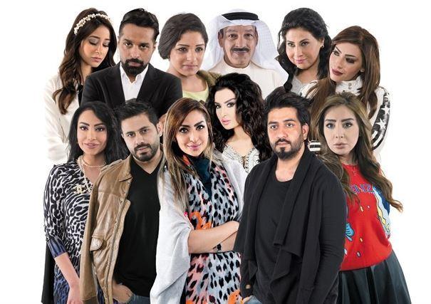 """ابطال المسلسل الكويتي """"قابل للكسر"""""""
