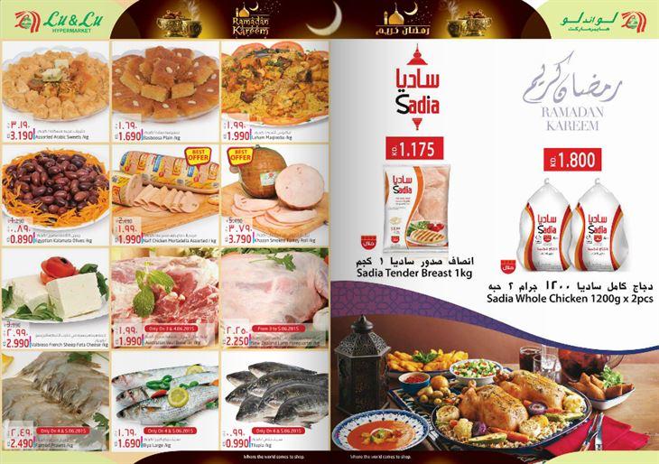 عروضات لو اند لو هايبرماركت لشهر رمضان 2015