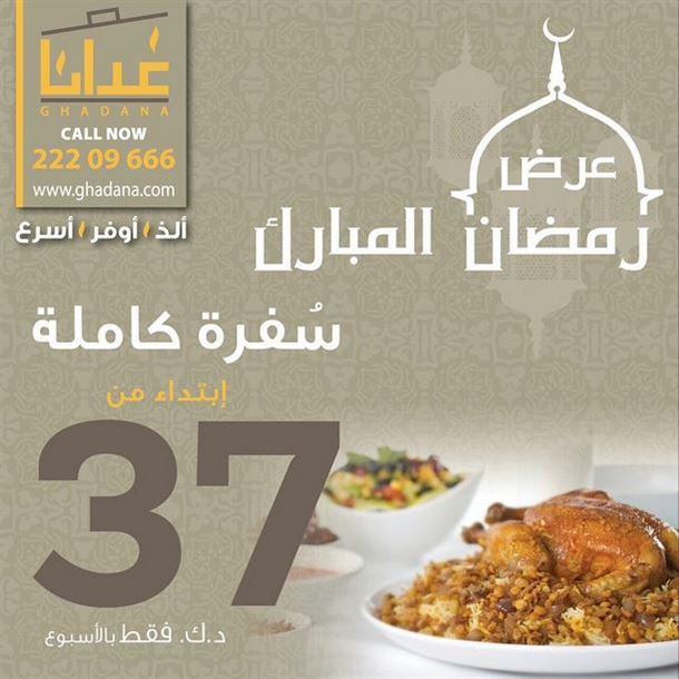 عرض رمضان من غدانا