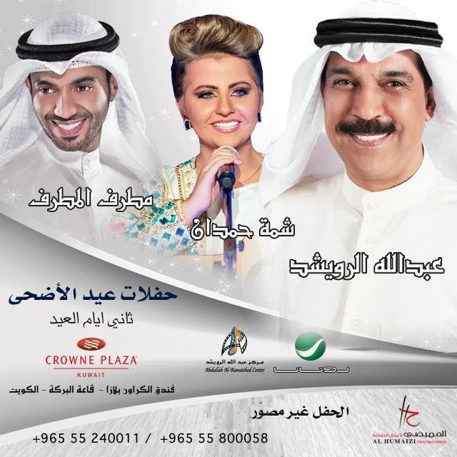 حفلة الرويشد والمطرف وشما حمدان في كراون بلازا الكويت