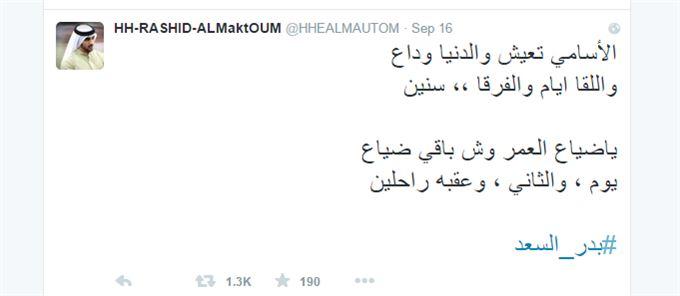 تغريدة الوداع للشيخ راشد آل مكتوم