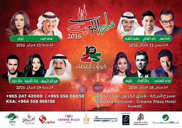 جدول حفلات مهرجان هلا فبراير 2016
