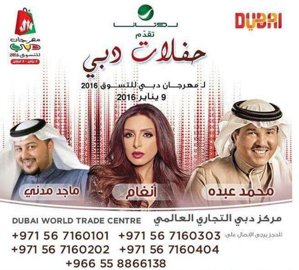 جدول حفلات دبي لمهرجان دبي للتسوق 2016