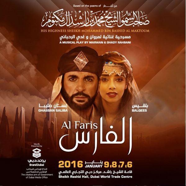 تفاصيل عرض مسرحية الفارس لغسان صليبا وبلقيس في دبي