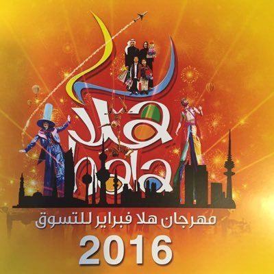 موعد انطلاق فعاليات مهرجان هلا فبراير 2016