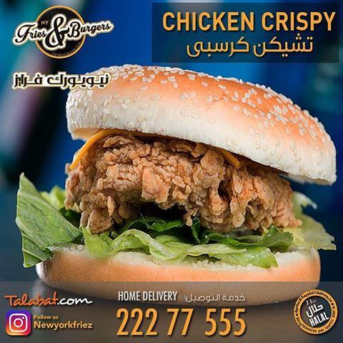 الصورة 28698 بتاريخ 30 أكتوبر 2016 - مطعم نيويورك فرايز - فرع الصليبيخات (مجمع سما) - الكويت