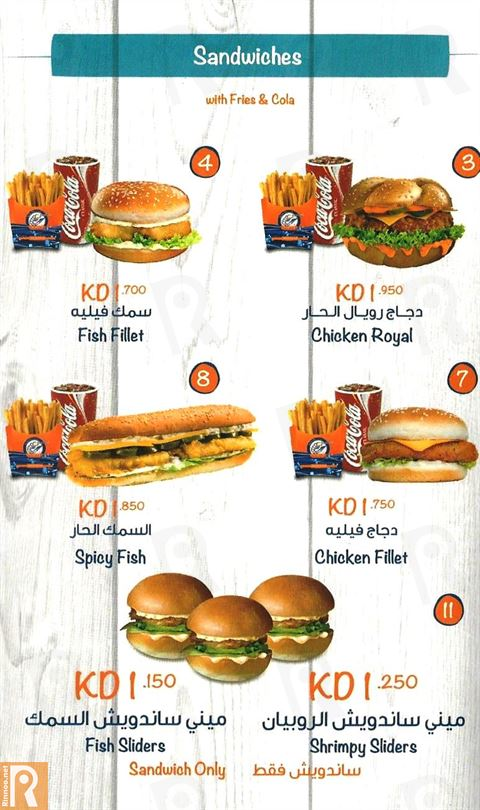 قائمة وأسعار وجبات مطعم شرمبي